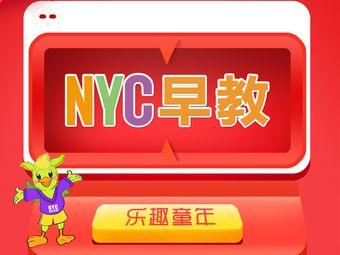 NYC纽约国际早教中心(天宁吾悦店)
