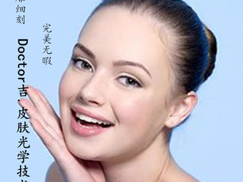 Doctor吉·皮膚光學技術美膚中心
