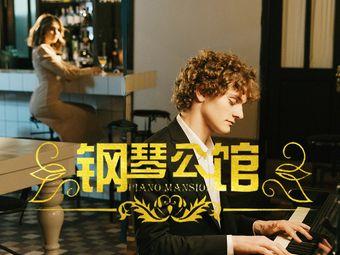 钢琴公馆·专业成人钢琴培训(滨江培训中心)