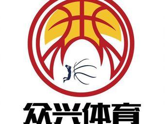 众兴体育篮球训练基地