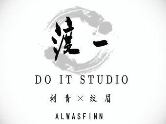 渡一·DO IT STUDIO 刺青工作室