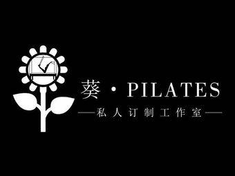 葵•PILATES普拉提