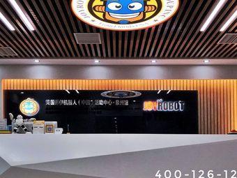 美国乔伊机器人中国活动中心(泉州馆)