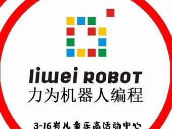 乐高机器人教体中心(海亮校区)