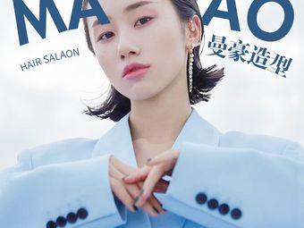 曼豪Hair Salon 造型(凯德·天府店)