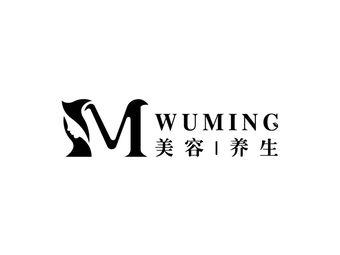 WM无名·美容SPA馆