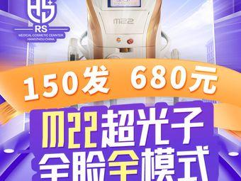 杭州仁術醫療美容