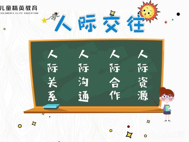 东学儿童精英教育(盈石广场校区)