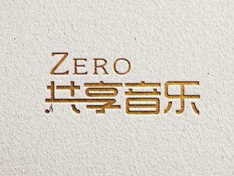zero共享音乐