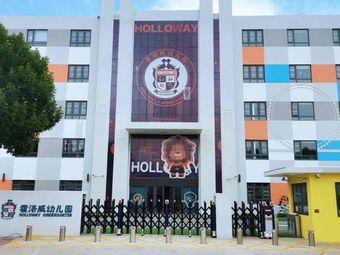 霍洛威幼儿园