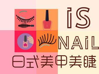 IS NAIL日式美甲美睫(吴江万象汇店)
