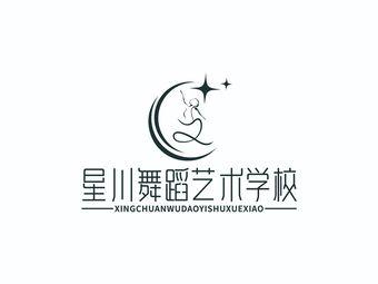 星川舞蹈艺术学校