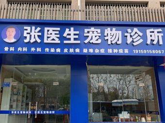 张医生宠物诊所