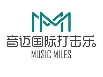 音迈国际打击乐