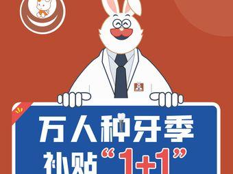 小白兔口腔医院(咸阳秦都分院)