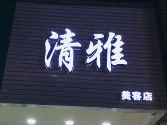 清雅美容店