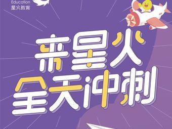 星火教育(瓯北学习中心)