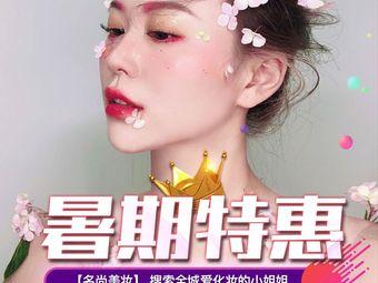 名尚美妆培训学院(东林广场店)
