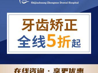 中诺口腔医院(牙齿矫正·种植中心)