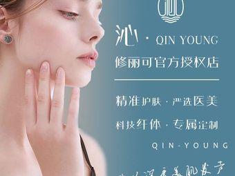 沁享汇QIN YOUNG·皮肤管理中心
