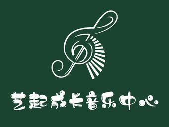 藝起成長音樂中心
