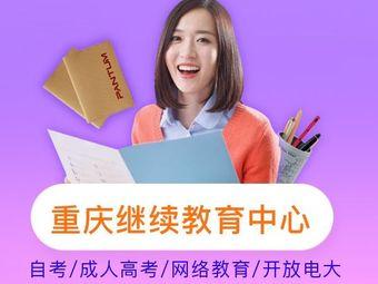 重庆成人继续教育中心