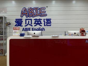 爱贝英语(吾悦广场店)