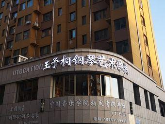 王予桐钢琴艺术学校