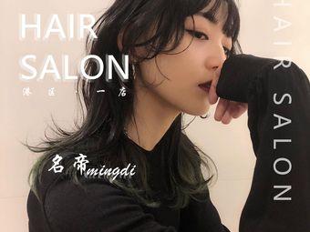 名帝Hair Salon烫染接发(港区锦荣悦汇城店)