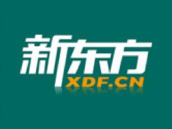 沈阳新东方外语培训学校(沈阳天地校区)