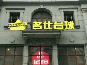 名仕臺球(江漢路店)
