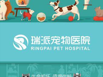 瑞派·宝发宠物医院24小时诊疗中心(伊春路院)