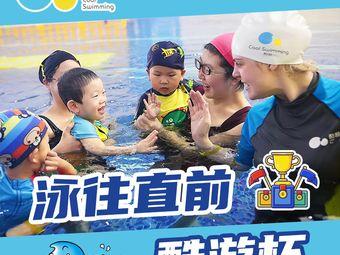 酷游儿童游泳俱乐部(绍兴柯桥中心)