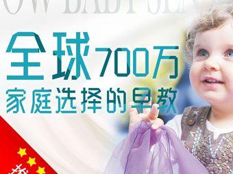 WOW Baby Sensory森斯瑞国际早教中心(双流天府景秀店)