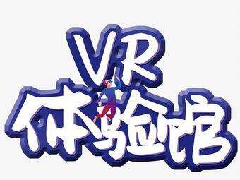 阿土VR虛擬現實體驗館(國際商場店)
