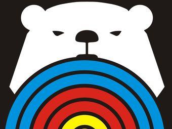 恶魔熊射箭互动体验店