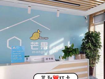 芒果自习室
