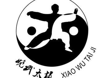 广东晓武太极拳俱乐部