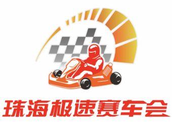 珠海极速赛车会