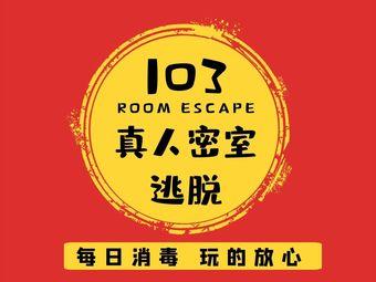 103真人密室逃脱(勒泰二店)