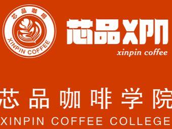 芯品咖啡培训