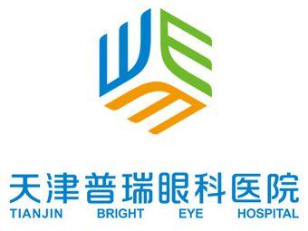 天津普瑞眼科醫院