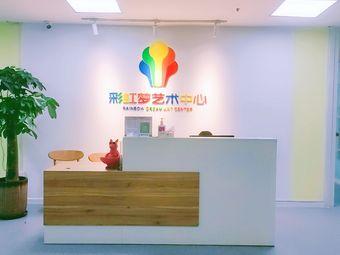 彩虹梦艺术培训中心