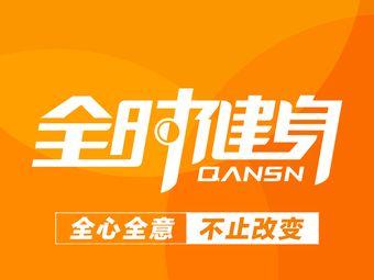 Qansn全时健身(胶州宝龙店)