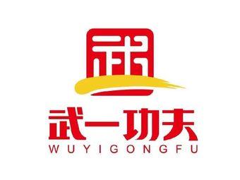 武一功夫(武侯旗舰店)