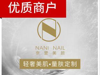 奈里美颜NaniNail皮肤管理