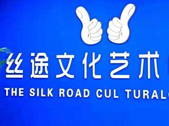 丝途文化艺术中心