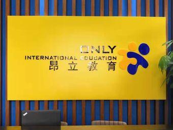 昂立教育ONLY EDUCATION(新盛校区)