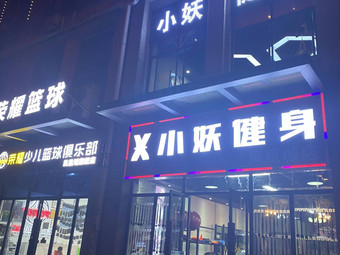 小妖私人健身会所(凤凰城店)