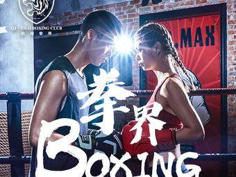 杭州拳界搏击俱乐部